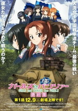 Girls & Panzer: Saishuushou Part 1
