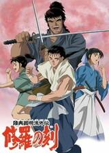 Mutsu Enmei Ryuu Gaiden: Shura no Toki