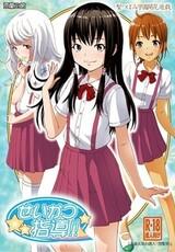 Seikatsu Shidou!! Anime Edition