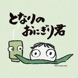 Tonari no Onigiri-kun