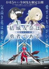 Yuuki Yuuna wa Yuusha de Aru: Washio Sumi no Shou 2 - Tamashii