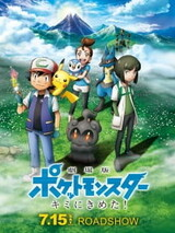 Pokemon Movie 20: Kimi ni Kimeta!