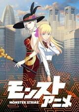 Monster Strike Anime
