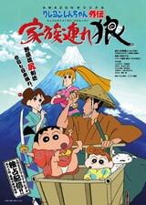 Crayon Shin-chan Gaiden: Kazokuzure Ookami