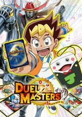Duel Masters (2017)