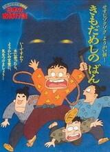 Nihon no Obake-banashi