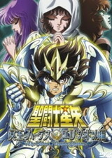 Saint Seiya: Meiou Hades Elysion-hen