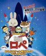 Planetarium Kamiusagi Rope: Orera Rocket Tobasu tte Maji ssuka!?