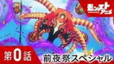 Monster Strike 2: Katsubou no Hate no Risoukyou
