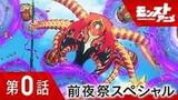 Monsuto Anime: Katsubou no Hate no Risoukyou