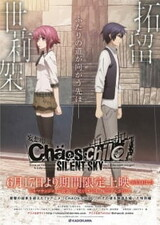 ChaoS;Child: Silent Sky