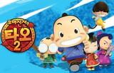 Kkoma Sinseon Tao 2