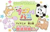 Yukai na Animal Bus 2nd Season
