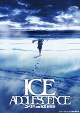 Yuri! on Ice The Movie: Ice Adolescence