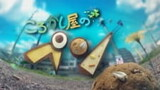 Korogashi-ya no Pun