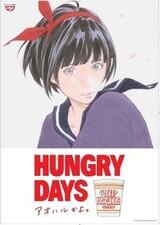 Hungry Days: Aoharu ka yo.