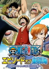 One Piece: Episode of East Blue - Luffy to 4-nin no Nakama no Daibouken