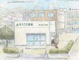 Sougou Medical Koushiki