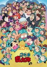 Nintama Rantarou: Saraba Ninjutsu Gakuen no Dan
