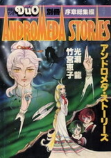 Andromeda Stories