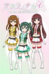 Sakura no Chikai: Marronni☆Yell - Higashi no Hichou Shimotsuke-shi wo Yell!