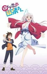 Yuragi-sou no Yuuna-san OVA