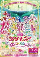 Precure Super Stars! Movie