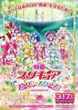 Precure Super Stars! Movie
