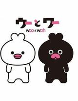 Woo to Wah