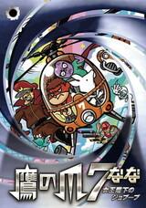 Taka no Tsume 7: Joou Heika no Jobuubu