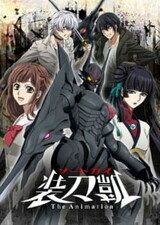 Sword Gai The Animation Part II