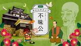 Yoshida no Time Slip Fumai-kou