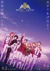 King of Prism: Shiny Seven Stars I - Prologue x Yukinojou x Taiga