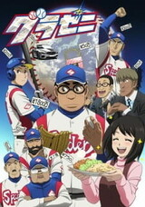 Gurazeni Season 2