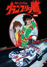 Arrow Emblem Grand Prix no Taka