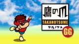 Himitsukessha Taka no Tsume GG