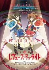 Shoujo☆Kageki Revue Starlight Specials