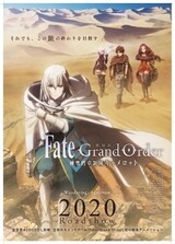 Fate/Grand Order: Shinsei Entaku Ryouiki Camelot - Wandering; Agateram