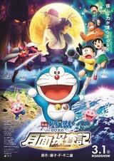 Doraemon Movie 39: Nobita no Getsumen Tansaki