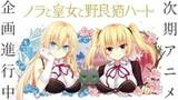 Nora to Oujo to Noraneko Heart (Shin Anime)