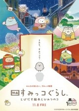 Sumikko Gurashi Movie 1: Tobidasu Ehon to Himitsu no Ko