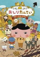 Oshiri Tantei Movie 1: Curry Naru Jiken