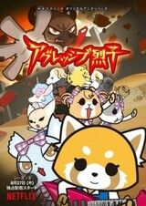 Aggressive Retsuko (ONA) 3rd Season