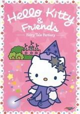Asobou! Hello Kitty
