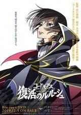 Code Geass: Fukkatsu no Lelouch Picture Drama