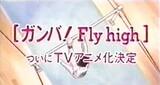 Ganba! Fly High