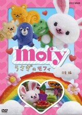 Usagi no Mofy (TV)