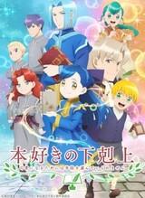 Honzuki no Gekokujou: Shisho ni Naru Tame ni wa Shudan wo Erandeiraremasen 2nd Season