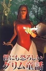 Yonimo Osoroshii Grimm Douwa