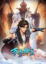 Wan Jie Shen Zhu 2nd Season
